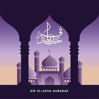 イスラムの祭典コンセプトのための絶妙な紫のモスクを備えたアラビア語のイードウルダームバラク書道。
