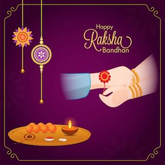 インドのお祭りラクシャバンダンのコンセプト。