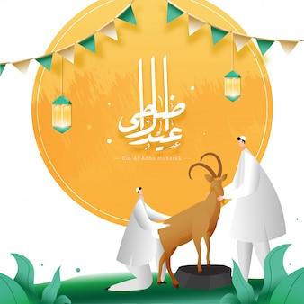 イードアルアドハムバラクのイラスト