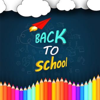鉛筆と黒板の背景、学校のコンセプトに戻る