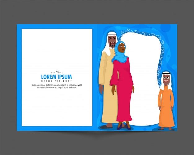 イスラム教徒コミュニティフェスティバルの祝賀コンセプトのための幸せなアラビア人の家族のイラストとエレガントなグリーティングカードのデザイン
