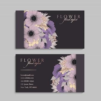 花名刺紫色の花