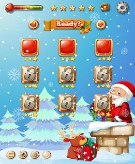 クリスマスのゲームテンプレート