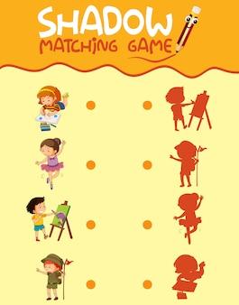 子供の活動の影のマッチングゲーム