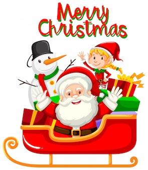 サンタとクリスマスの装飾の要素