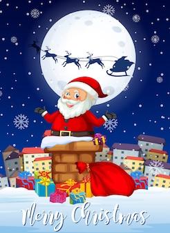 メリー・クリスマス・サンタ&プレゼントカード