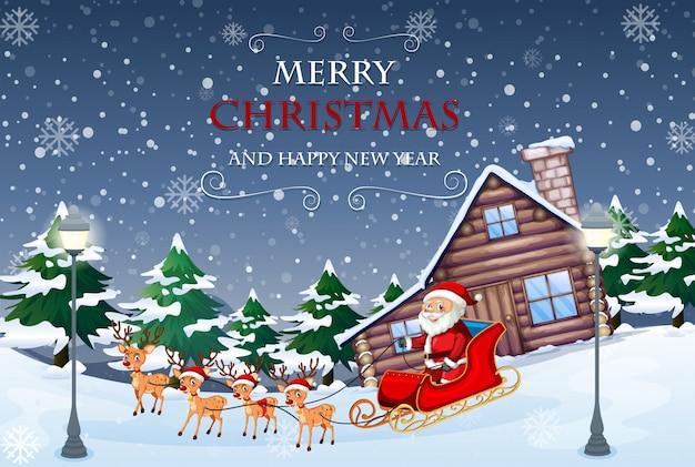 メリークリスマスと新年のテンプレート