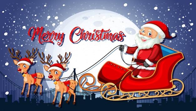 サンタクロースメリークリスマステンプレート