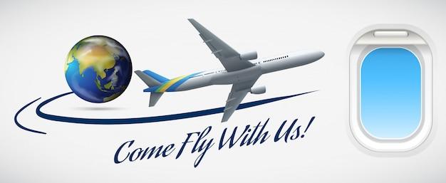 私たちと一緒に飛ぶ