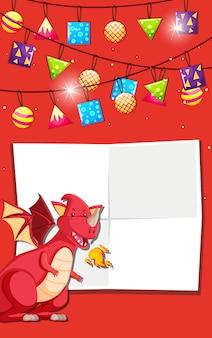 パーティーテンプレートのドラゴン
