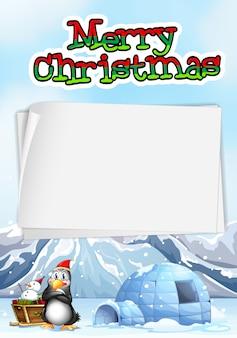 クリスマステーマの紙