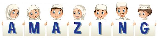 イスラム教徒の子供たちと素晴らしい言葉のフォントデザイン