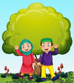 公園でイスラム教徒のカップル