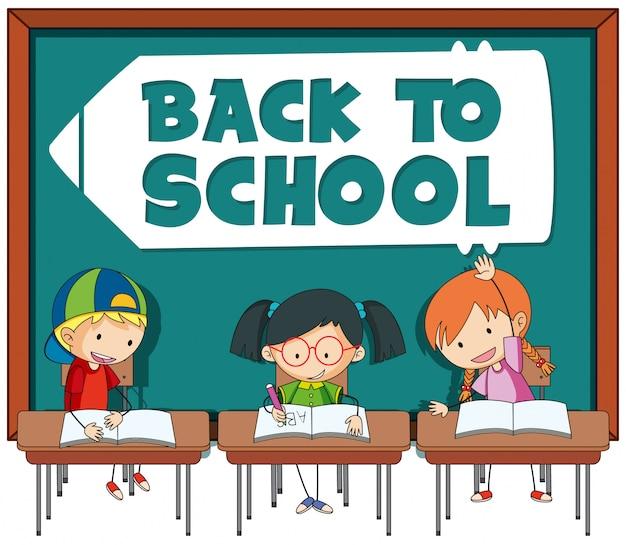 学生と一緒に学校のテンプレートに戻る