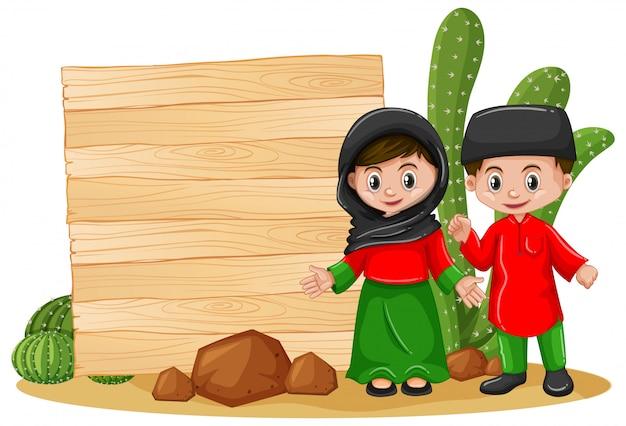 イスラム衣装で幸せな子供とフレームテンプレート