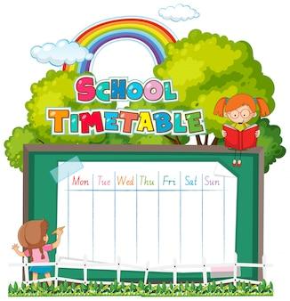学校の時刻表