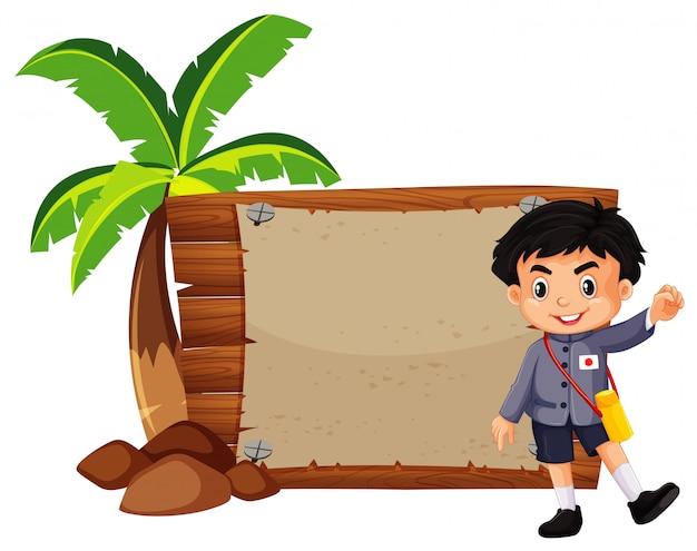 幸せな少年と木の板