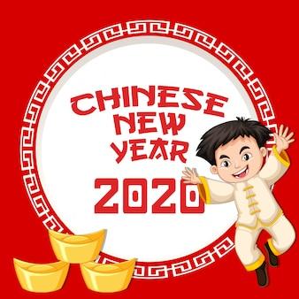 中国の少年と幸せな新年デザイン