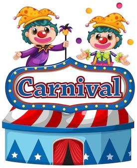 Карнавальный знак шаблон с двумя счастливыми клоунами в