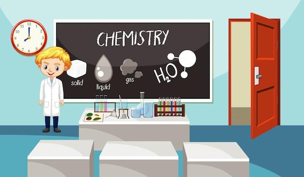 科学教師が立っている教室のシーン