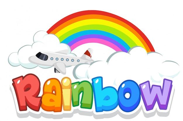 空を背景に虹と単語の虹のフォントデザイン