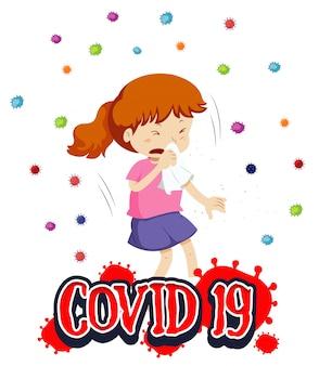 咳をする女の子とコロナウイルスのテーマのポスターデザイン