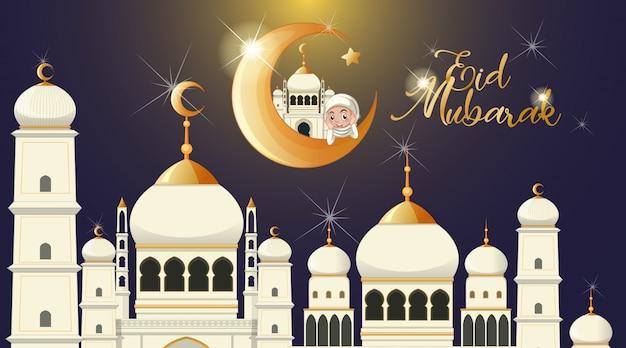 Дизайн фона для мусульманского фестиваля ид мубарак