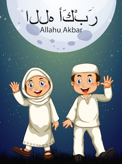 アラフアクバルと伝統的な服でアラブのイスラム教徒の子供たち