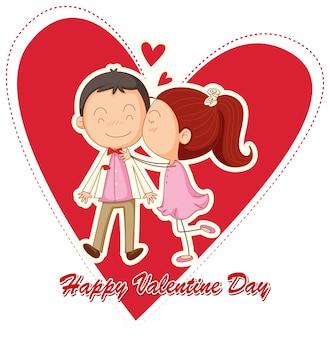 幸せなバレンタイン