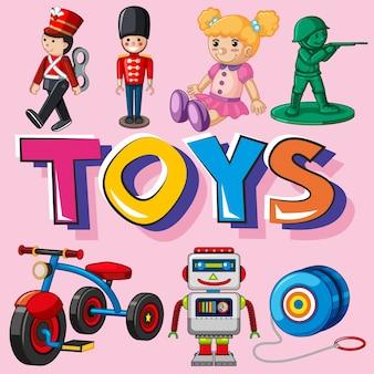 異なるタイプのおもちゃ