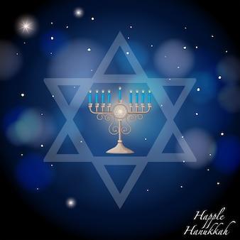 ユダヤ人のシンボルと光のハッピーハヌカ