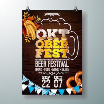 オクトーバーフェストパーティーのポスターのベクトル図