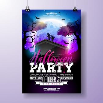 ハロウィンパーティーのチラシ、ベクトル、イラスト