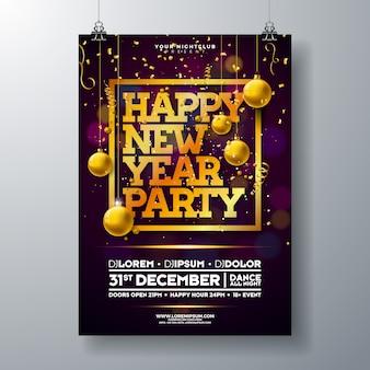 新年パーティ祝賀ポスターテンプレート