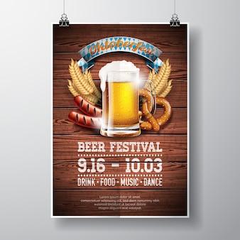 オクトーバーフェストポスター木のテクスチャの背景に新鮮なラガービールとベクトルのイラスト。伝統的なドイツのビール祭りのための祝賀フライヤーテンプレート。