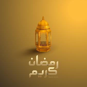 アラビア語書道とラマダンカリームグリーティングカード背景テンプレート