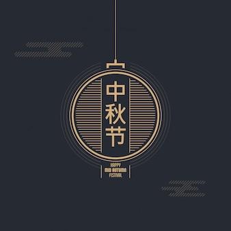 中秋祭デザイン