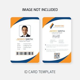 Офисный шаблон удостоверения личности
