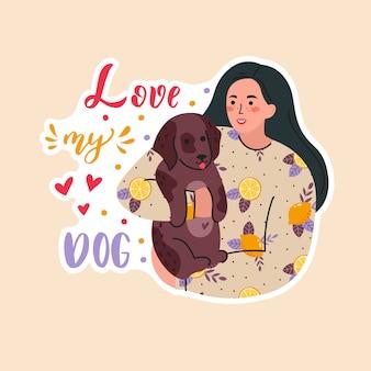犬とかわいい笑顔の少女。動物と一緒に家で時間を過ごす愛らしい女性。幸せなペット所有者の肖像画。レタリングが付いている平らな漫画イラスト愛私の犬