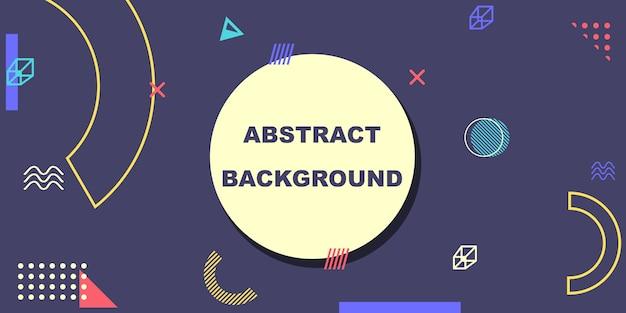 メンフィスの要素を持つ抽象的な空間概念の背景