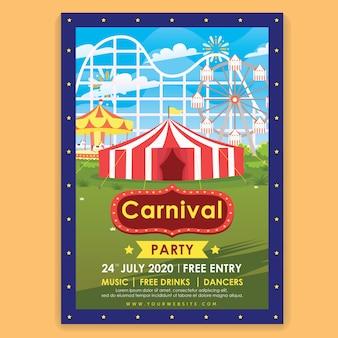 カーニバルパーティーフラットデザインポスター
