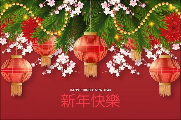 赤い幸せな中国の新年の現実的な背景