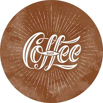 手描きのレタリング、茶色の背景に書道碑文コーヒーブラック