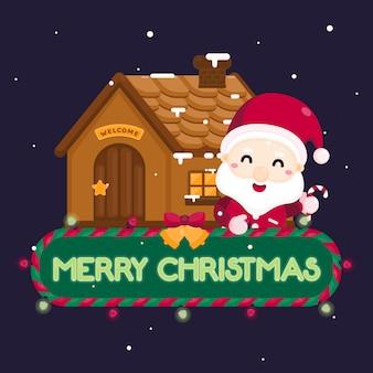 かわいいサンタクロースとメリークリスマスのグリーティングカード。