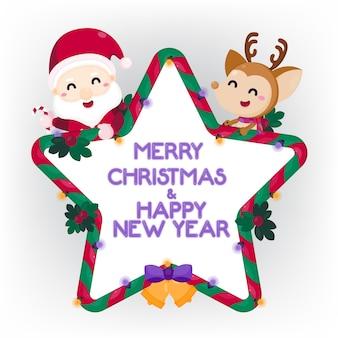 メリークリスマスとかわいいサンタクロースとトナカイと幸せな新年のグリーティングカード。