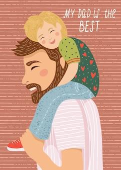 幸せな父の日、私の父は最高です。かわいい家族のイラスト。父と彼の肩に座っている子供の手描き