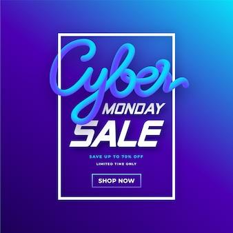 Кибер понедельник, баннер в социальных сетях