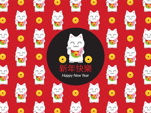 中国の旧正月幸運猫背景