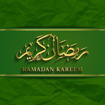 緑のラマダンの背景