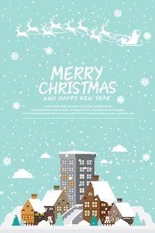 クリスマスの背景にサンタクロースと冬都市の背景